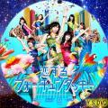 恋するフォーチュンクッキー タイプC(DVD)