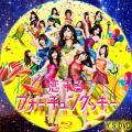 恋するフォーチュンクッキー タイプA(BD)