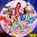 恋するフォーチュンクッキー タイプB(DVD)