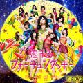恋するフォーチュンクッキー タイプA(DVD)