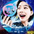 あまちゃん(DVD)