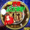 世界ふしぎ発見!(DVD)