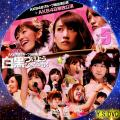 ~白黒つけようじゃないか ~.AKB48.disc.5