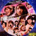~白黒つけようじゃないか ~.AKB48.disc.4