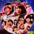 ~白黒つけようじゃないか ~.AKB48.disc.2