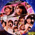 ~白黒つけようじゃないか ~.AKB48.disc.6
