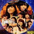 ~白黒つけようじゃないか ~.NMB48.disc.3