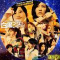 ~白黒つけようじゃないか ~SKE48.disc.3