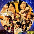 ~白黒つけようじゃないか ~SKE48.disc.7