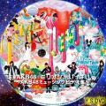 ミリオンがいっぱい(DVD・1)