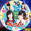 げいにん2 (DVD.disc.1)