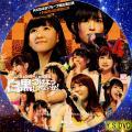 ~白黒つけようじゃないか ~.NMB48.disc.4(BD)