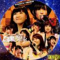 ~白黒つけようじゃないか ~.NMB48.disc.3(BD)