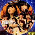 ~白黒つけようじゃないか ~.NMB48.disc.7(BD)