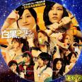 ~白黒つけようじゃないか ~.SKE48.disc.5(BD)