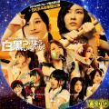 ~白黒つけようじゃないか ~.SKE48.disc.1(BD)