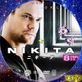 ニキータ シーズン3 vol.8
