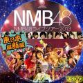 NMB48ライブツアー2013 東日本縦断編 BD