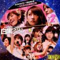 ~白黒つけようじゃないか ~.AKB48.disc.2(BD)