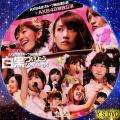 ~白黒つけようじゃないか ~.AKB48.disc.4(BD)