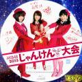 2013 じゃんけん大会(BD版)