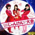 2013 じゃんけん大会(DVD版)