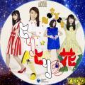 ヒリヒリの花 タイプA(CD)