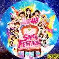 2013 AKB48 スーパーフェステバル 4
