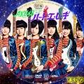 ハートエレキ4(DVD)