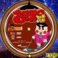 おぼっちゃまくん(DVD2)