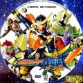 仮面ライダー鎧武 dvd ver.2