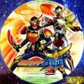 仮面ライダー鎧武 dvd ver.1