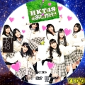 HKT48のおでかけ!(DVD版ver.4)