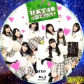 HKT48のおでかけ!BD版2