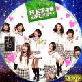 HKT48のおでかけ!BD版1