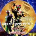 仮面ライダー×仮面ライダー OOO(オーズ)&W(ダブル) feat.スカル MOVIE大戦CORE