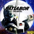 PATLABOR THE MOVIE タイプ2