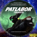 PATLABOR THE MOVIE タイプ1