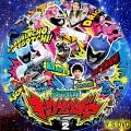 獣電戦隊キョウリュジャー2(DVD)