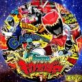 獣電戦隊キョウリュジャー1(DVD)