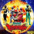 獣電戦隊キョウリュジャー(DVD・凡用)