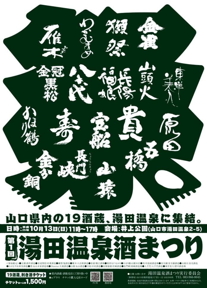 コピー ~ ポスター(緑)