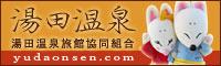 湯田温泉旅館組合HP