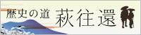 hagiokan_banner.jpg