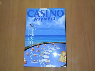 04年5月7日に発行された『カジノジャパン』(通巻6号)の表紙