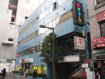 東京都荒川区の日暮里駅近くにあるダイナムの本社