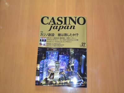 13年6月30日、めでたく復刊された『カジノジャパン』(通巻27号)