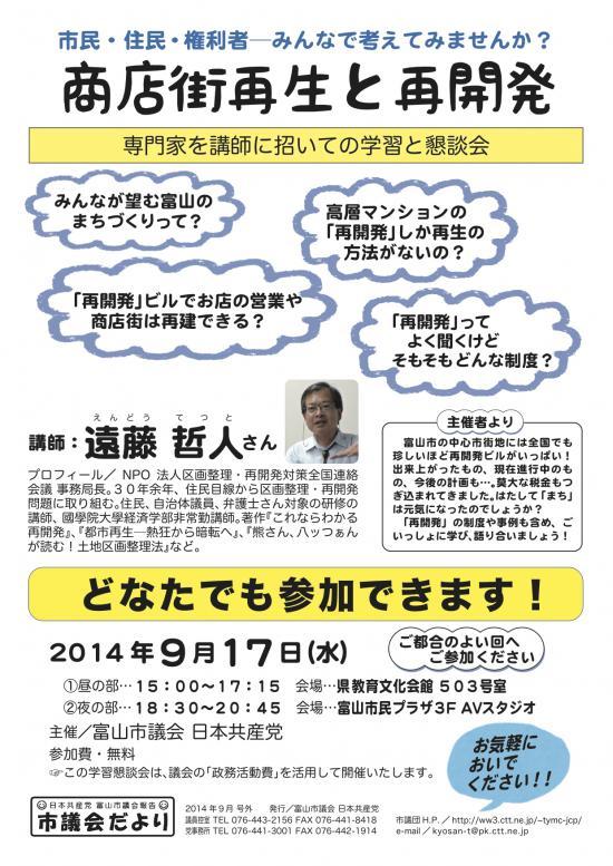 遠藤さん学習会ちらし_convert_20140916222912