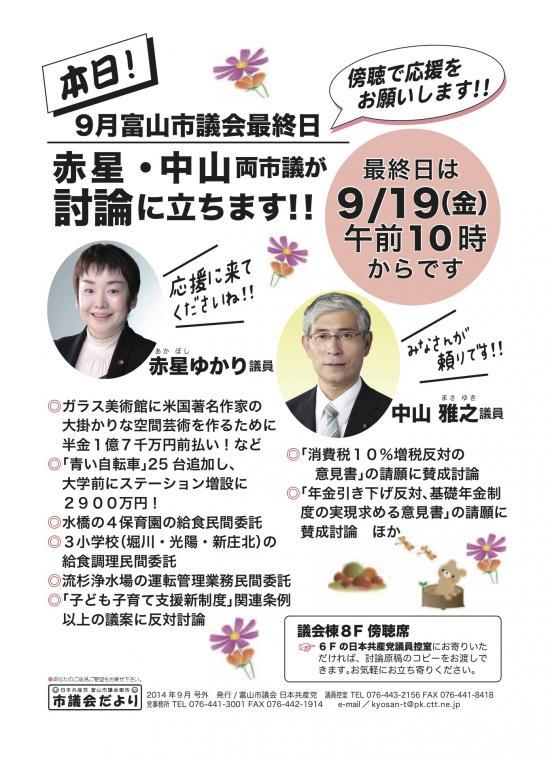 20149月議会最終日討論お知らせ本日jpg_convert_20140919035716