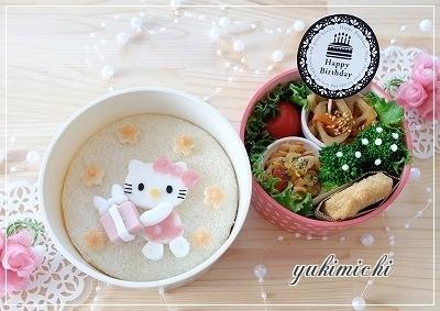 プレゼントを持ったキティちゃんのお弁当♥